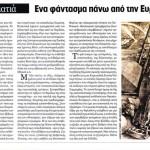 2014_06_04_Ena fantasma pano apo tin Evropi_Ef ton syntakton_Evropi_dimokratia_laos