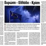 2014_06_04_Evropi Ellada Krisi_Ef ton Syntakton_antilaikismos_kentroaristera_A