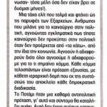 2014_06_04_Potamaki_Ef ton Syntakton_Potami_elit