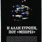2014_06_05_I alli Evropi pou mporei_Hot Doc_Evropi_aristera_laikismos_A