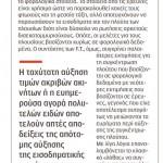 2014_06_05_Lathos stoixeia lanthasmena symperasmata_Kathimerini_laikismos