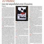 2014_06_07_10 theseis gia tin akrodexia stin Evropi_Avgi_akrodexia_Evropi_laikismos