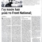 2014_06_07_Gia poion lao mila to Front National_Epoxi_Gallia_laos_laikismos_Front National