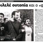 2014_06_07_I neofilele outopia kai o fasismos tis filanthropias_Xoni_laikismos_laos_A