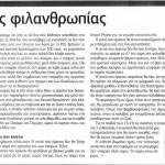 2014_06_07_I neofilele outopia kai o fasismos tis filanthropias_Xoni_laikismos_laos_B
