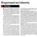 2014_06_10_Mnimoniakoi kai laikistes_Ef ton syntakton_laikismos_Nea Dimokratia