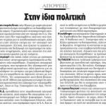 2014_06_10_Stin idia politiki_Elefterotypia_laikismos_Nea Dimokratia