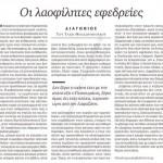 2014_06_11_Oi laofilites efedreies_Kathimerini_laikismos_Nea Dimokratia_laiki dexia