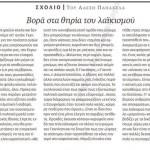 2014_06_11_Vora sta thiria tou laikismou_Kathimerini_antilaikismos_orthologismos