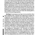 2014_06_12_Dron laikismon pigi deinon_Estia_antilaikismos