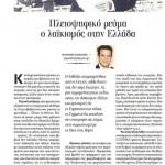 2014_06_12_Pleiopsifiko revma o laikismos stin Ellada_Imerisia_antilaikismos