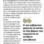 2014_06_13_Dyo se syskevasia enos_Ethnos_laikismos_laiki dexia_Nea Dimokratia