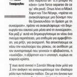 2014_06_13_To apodinamomeno ego_Ef ton Syntakton_laikismos