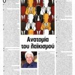 2014_06_14_Anatomia tou laikismou_Ef ton syntakton_laikismos_laos_ethnikismos