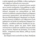 2014_06_14_Dexia i laiki ideologiki thesi_Karfitsa_laiki dexia_laikismos