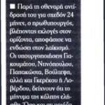2014_06_14_O thriamvos tou laikismou_Kefalaio_Nea Dimokratia_laikismos_laiki dexia_A