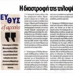 2014_06_15_I diastrofi tis tilopsias_Vradyni_antilaikismos_tilelaikismos