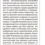 2014_06_15_O anemos tou laikismou_Kathimerini_antilaikismos