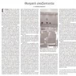2014_06_15_Thesmiki anaxiopistia_Kathimerini_antilaikismos