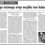 2014_06_16_Na min pesoume stin pagida tou laikismou_Elefteri Ora_antilaikismos