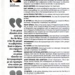2014_06_18_Gamos kata fantasian_Ta Nea_antilaikismos_aristera_laikismos