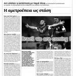 2014_06_18_I ametroepeia os stasi_Makedonia_antilaikismos