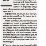 2014_06_18_I itta tis politikis_Ef ton syntakton_antilaikismos