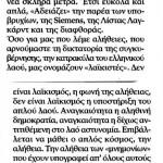2014_06_18_Laikismos i alitheia_KontraNews_laikismos_dimokratia