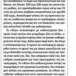 2014_06_18_O ergasiakos mesaionas tis diaplokis_Avri_laikismos