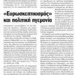 2014_06_19_Evroskeptikismos kai politiki igemonia_Elefterotypia_laikismos_Evropi