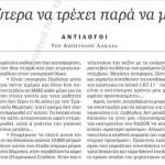 2014_06_19_Kalytera na trexei para na mila_Kathimerini_antilaikismos