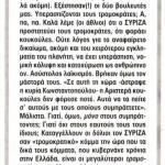 2014_06_19_Tromokrates_Ef ton syntakton_antilaikismos_laikistiki dexia
