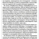 2014_06_21_I adynati exisosi_Avgi_antilaikismos