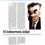 2014_06_21_I laikistiki dexia_Kefalaio_laikistiki dexia_antilaikismos