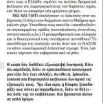 2014_06_21_I lernaia ydra tou laikismou_Imerisia_antilaikismos_pelateiako systima_laiki dexia