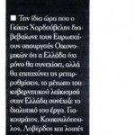 2014_06_21_I maxi tis proodou me ton laikismo_Kefalaio_antilaikismos_metarrythmiseis_A