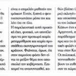 2014_06_21_I maxi tis proodou me ton laikismo_Kefalaio_antilaikismos_metarrythmiseis_B