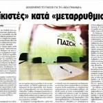 2014_06_21_Laikistes kata metarrythmiston_Ef ton syntakton_PASOK_laikismos_metarrythmiseis