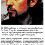 2014_06_21_Pablo Iglesias Oligarxia kai dimokratia einai to kyriarxo dipolo_Ef ton syntakton_laikismos_PODEMOS_Ispania_dimokratia_elit_B