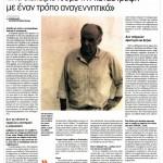 2014_06_22_Stelios Ramfos I dimokratia einai se krisi otan den exei sto myalo tis tin axiokratia_Ethnos_antilaikismos_dimokratia_aristeia_C