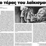 2014_06_23_To teras tou laikismou_Elefteri Ora_antilaikismos