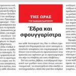 2014_06_25_Edra kai sfouggaristra_Avgi_laikismos