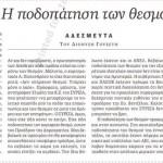 2014_06_25_I podopatisi tin thesmon_Kathimerini_antilaikismos_laos_Evropi