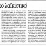 2014_06_25_Kati to laikistiko_Ta Nea_antilaikismos