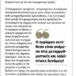 2014_06_26_Metarrythmistiko metopo tora_Ethnos_antilaikismos_metarrythmiseis