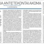 2014_06_26_Ta kourelia antistekontai akoma_Athens Voice_antilaikismos_pelateiako systima
