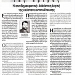 2014_06_27_I antidimokratiki laikistiki logiki tis ekastote antipolitefsis_Xrimatistirio_antilaikismos_dimokratia