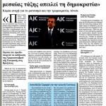 2014_06_27_Samaras I katarrefsi tis mesaias taxis apeilei ti dimokratia_Typos Thessalonikis_antilaikismos_Samaras_dimokratia_mesaia taxi
