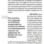 2014_06_28_I moiraia strofi_Imerisia_antilaikismos_laiki dexia
