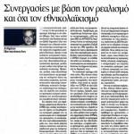 2014_06_29_Synergasia me vasi ton realismo kai oxi ton ethnikolaikismo_Vima_antilaikismos_ethnolaikismos_Evropi_metarrythmiseis_kentroaristera